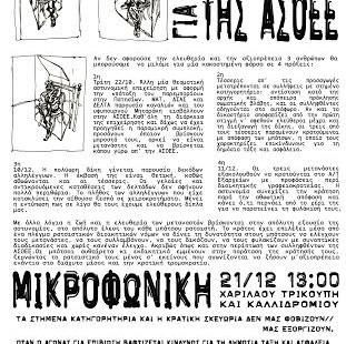 Pour les 4 détenus lors de la rafle policière à ASOEE le 22-10 | Demonstration 21-12